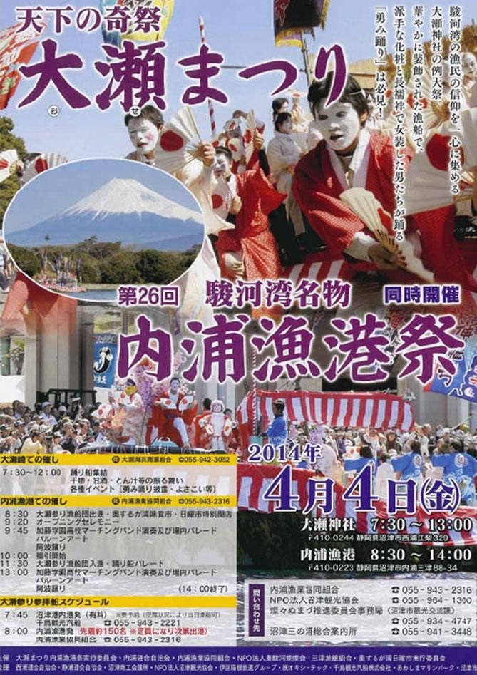 天下の奇祭・大瀬神社例大祭(大瀬まつり) 駿河湾名物・内浦漁港祭同時開催。